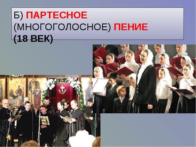Б) ПАРТЕСНОЕ (МНОГОГОЛОСНОЕ) ПЕНИЕ (18 ВЕК)