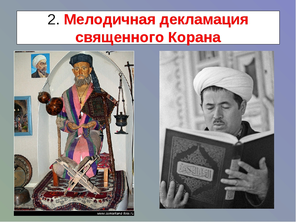 2. Мелодичная декламация священного Корана