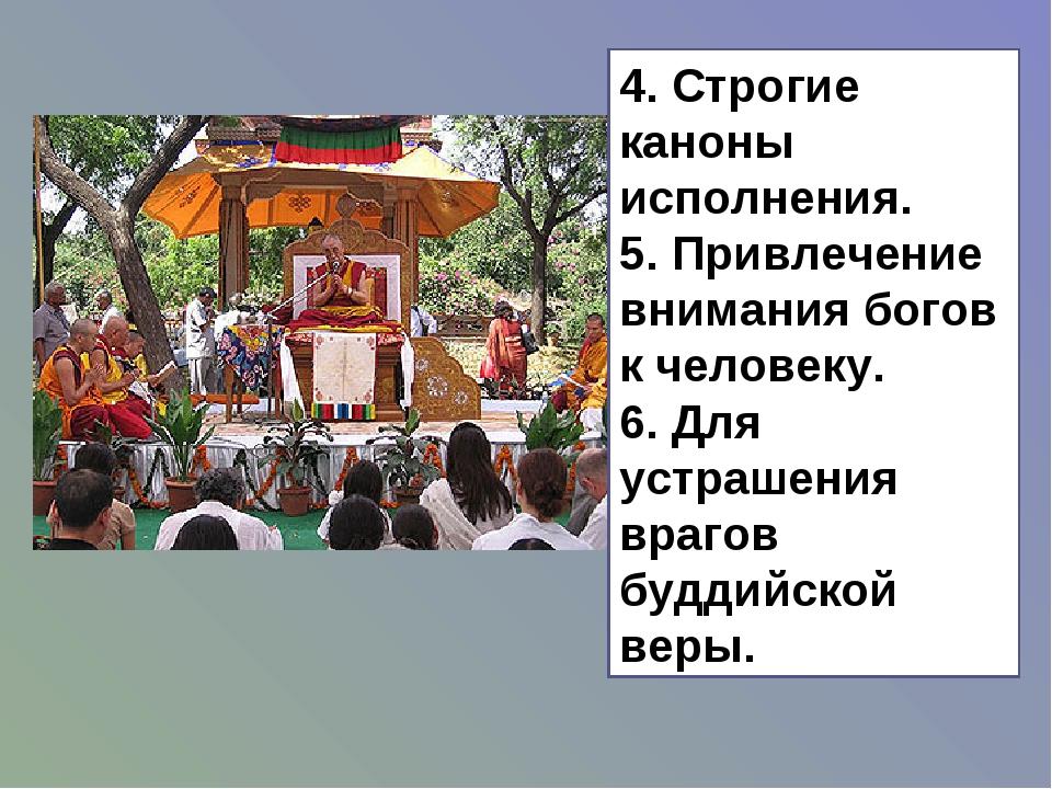 4. Строгие каноны исполнения. 5. Привлечение внимания богов к человеку. 6. Дл...