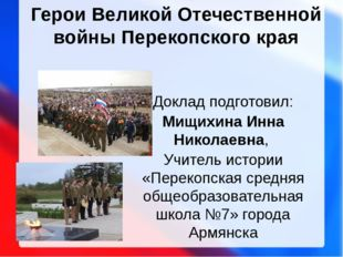 Герои Великой Отечественной войны Перекопского края Доклад подготовил: Мищихи