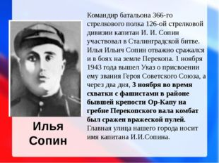 Командир батальона 366-го стрелкового полка 126-ой стрелковой дивизии капи