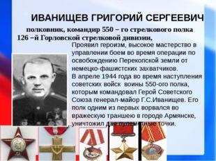 ИВАНИЩЕВ ГРИГОРИЙ СЕРГЕЕВИЧ полковник, командир 550 – го стрелкового полка 1