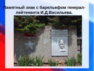 Памятный знак с барельефом генерал-лейтенанта И.Д.Васильева.