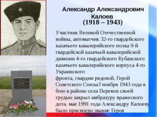 Александр Александрович Калоев (1918 – 1943) УчастникВеликой Отечественной