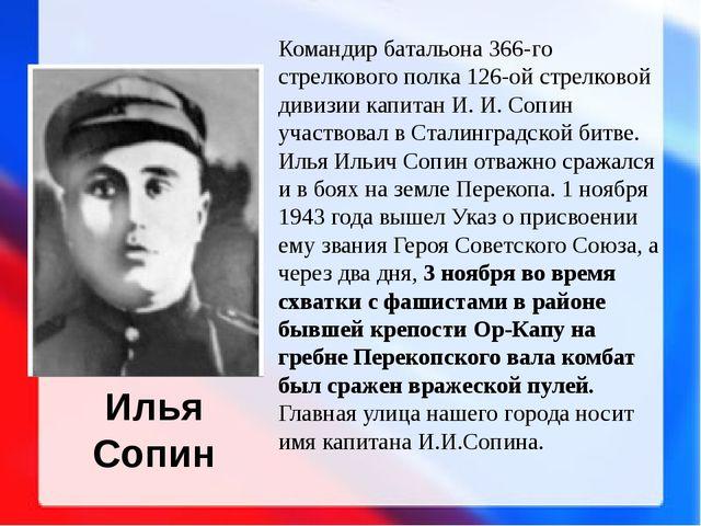 Командир батальона 366-го стрелкового полка 126-ой стрелковой дивизии капи...