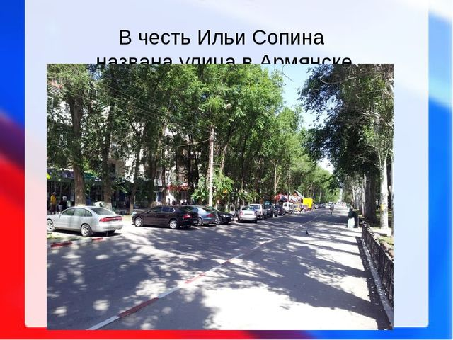 В честь Ильи Сопина  названаулицавАрмянске
