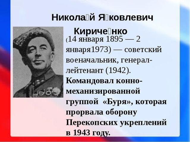 Никола́й Я́ковлевич Кириче́нко (14января1895—2 января1973)— советский в...