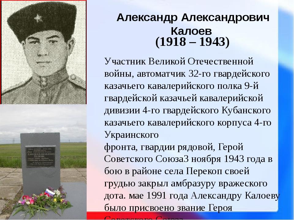 Александр Александрович Калоев (1918 – 1943) УчастникВеликой Отечественной...