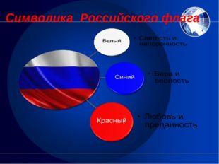 Символика Российского флага