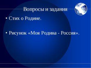 Вопросы и задания Стих о Родине. Рисунок «Моя Родина - Россия».