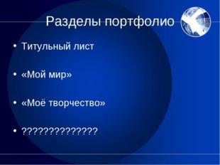 Разделы портфолио Титульный лист «Мой мир» «Моё творчество» ??????????????