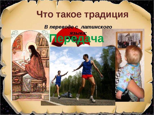 Что такое традиция Передача В переводе с латинского языка: