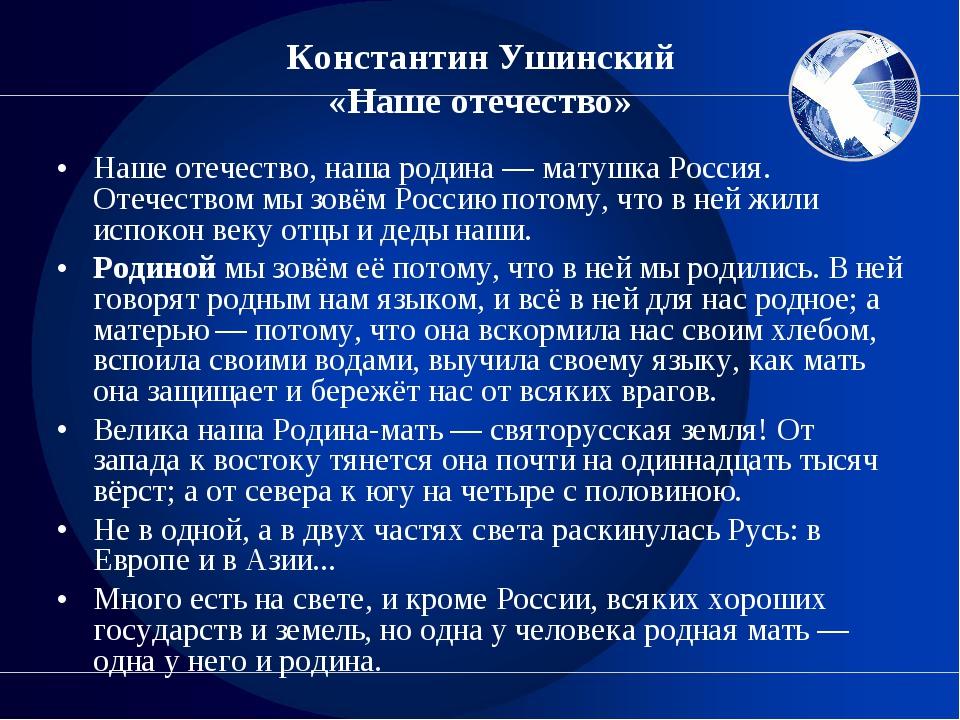 Константин Ушинский «Наше отечество» Наше отечество, наша родина — матушка Ро...