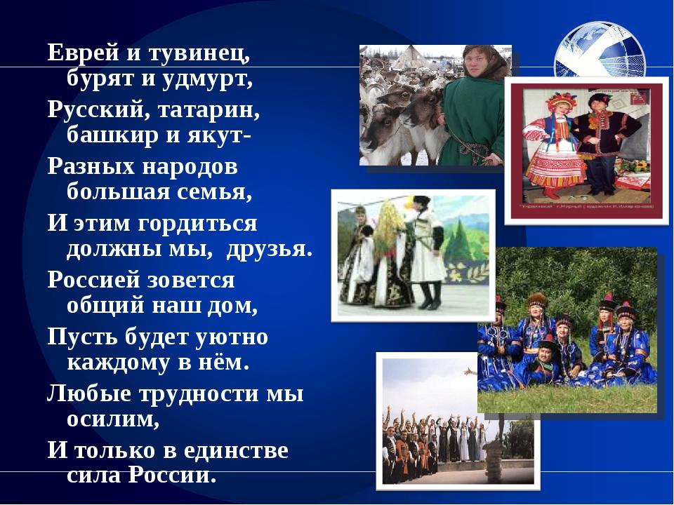 Еврей и тувинец, бурят и удмурт, Русский, татарин, башкир и якут- Разных наро...