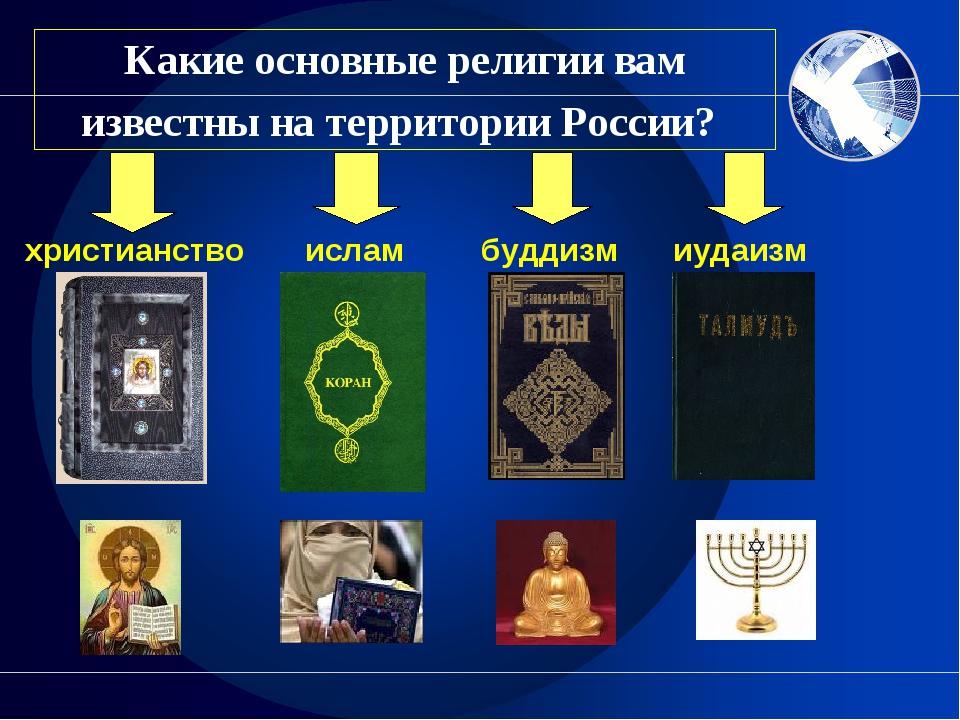 Какие основные религии вам известны на территории России? христианство ислам...