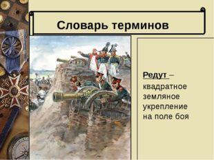 Редут – квадратное земляное укрепление на поле боя Словарь терминов Словарь