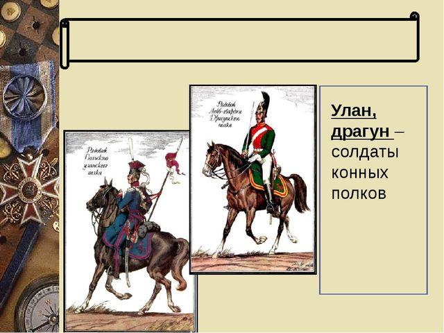 Словарь терминов Улан, драгун – солдаты конных полков Улан, драгун – солдаты...