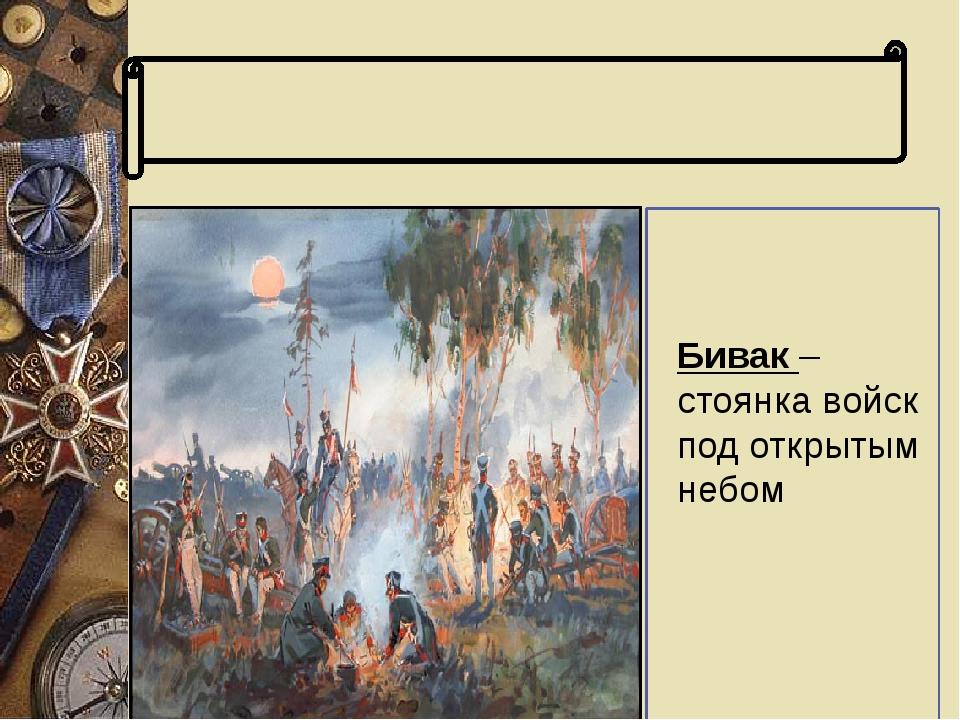 Словарь терминов Бивак – стоянка войск под открытым небом Бивак – стоянка во...