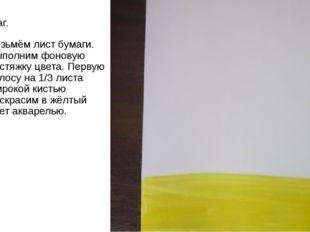 1 шаг. Возьмём лист бумаги. Выполним фоновую растяжку цвета. Первую полосу на