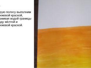 2 шаг Вторую полосу выполним оранжевой краской, сглаживая водой границы между