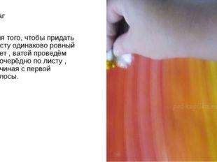 4 шаг Для того, чтобы придать листу одинаково ровный цвет , ватой проведём по