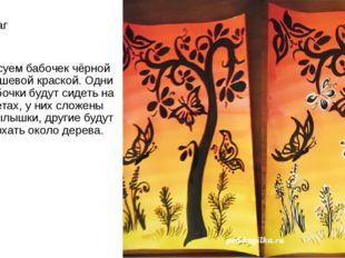8 шаг Рисуем бабочек чёрной гуашевой краской. Одни бабочки будут сидеть на цв