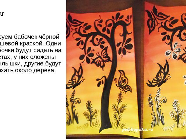 8 шаг Рисуем бабочек чёрной гуашевой краской. Одни бабочки будут сидеть на цв...