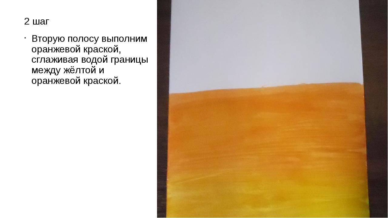 2 шаг Вторую полосу выполним оранжевой краской, сглаживая водой границы между...