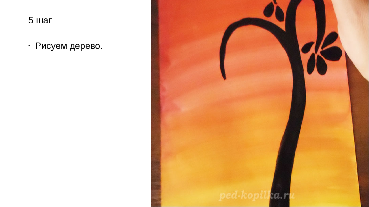5 шаг Рисуем дерево.