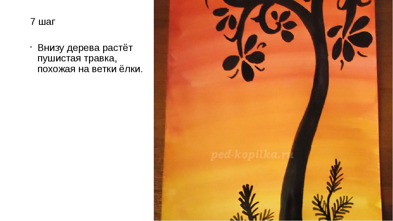 7 шаг Внизу дерева растёт пушистая травка, похожая на ветки ёлки.