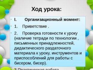 Ход урока: I.Организационный момент: 1. Приветствие . 2. Проверк