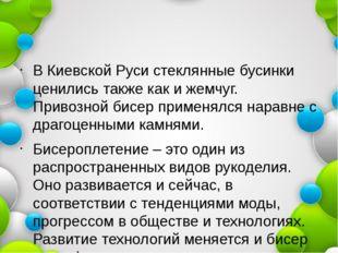 В Киевской Руси стеклянные бусинки ценились также как и жемчуг. Привозной би