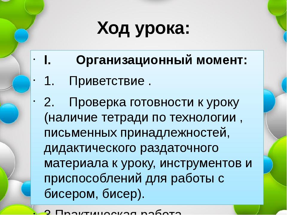 Ход урока: I.Организационный момент: 1. Приветствие . 2. Проверк...
