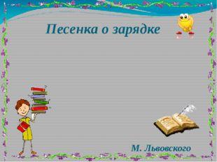 Песенка о зарядке М. Львовского