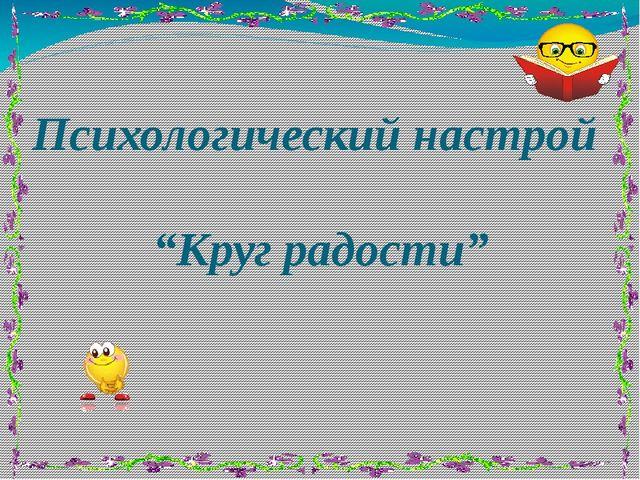"""Психологический настрой """"Круг радости"""""""
