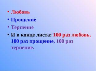 Любовь Прощение Терпение И в конце листа: 100 раз любовь, 100 раз прощение, 1