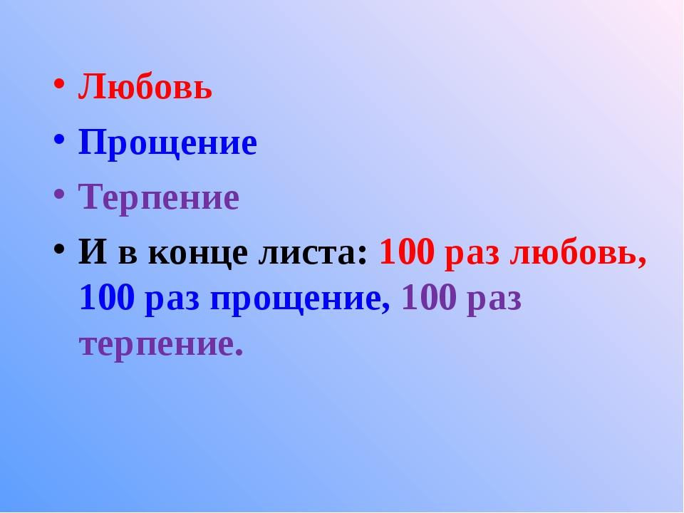 Любовь Прощение Терпение И в конце листа: 100 раз любовь, 100 раз прощение, 1...