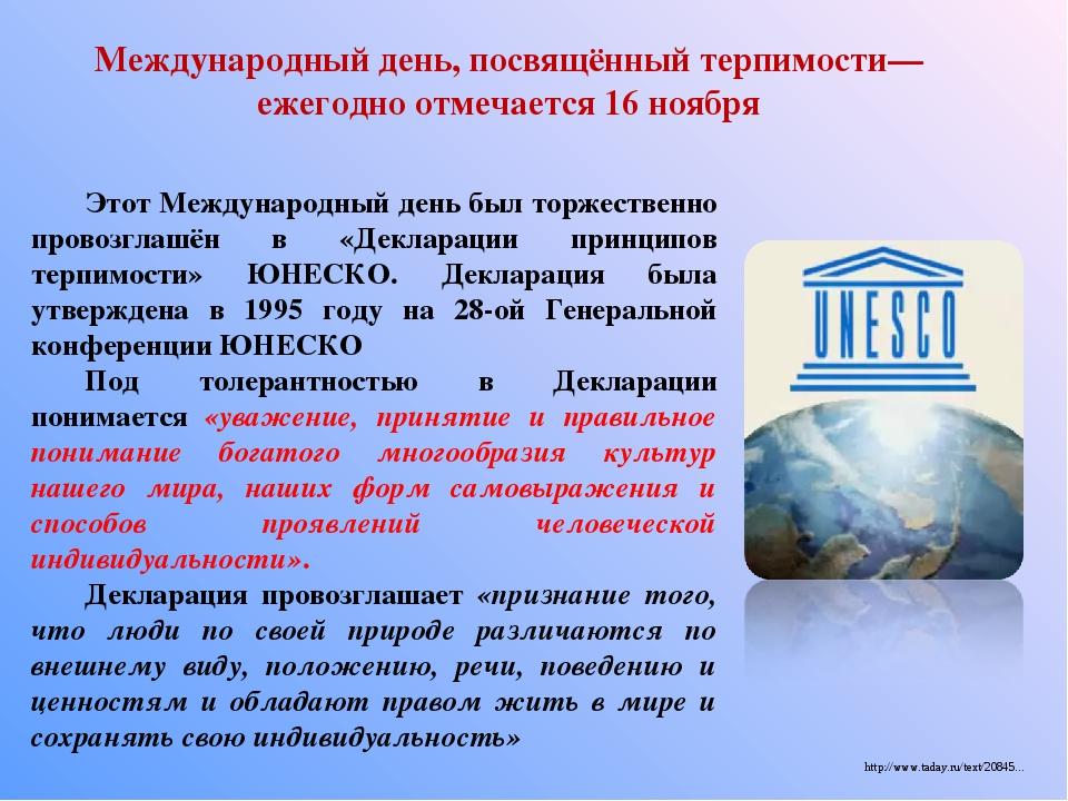 Этот Международный день был торжественно провозглашён в «Декларации принципов...