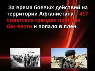 За время боевых действий на территории Афганистана – 417 советских граждан п