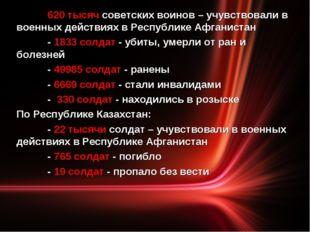 620 тысяч советских воинов – учувствовали в военных действиях в Республике А