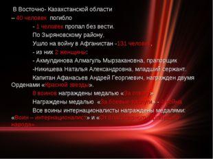 В Восточно- Казахстанской области – 40 человек погибло - 1 человек пропал б