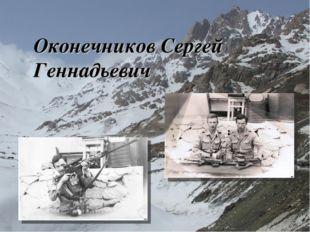 Оконечников Сергей Геннадьевич