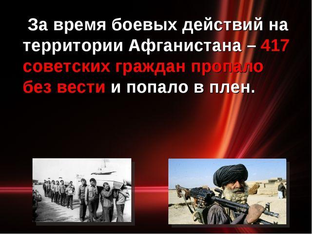 За время боевых действий на территории Афганистана – 417 советских граждан п...