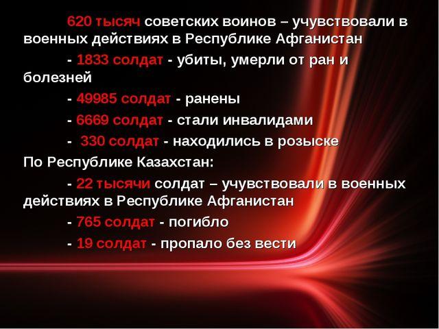 620 тысяч советских воинов – учувствовали в военных действиях в Республике А...