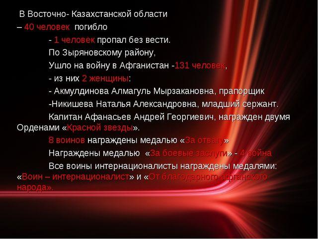 В Восточно- Казахстанской области – 40 человек погибло - 1 человек пропал б...
