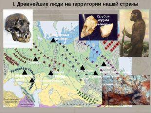 I. Древнейшие люди на территории нашей страны Медвежья пещера Сунгирь Костенк