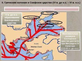 II. Греческие колонии и Скифское царство (VI в. до н.э. – VI в. н.э.) V в. до
