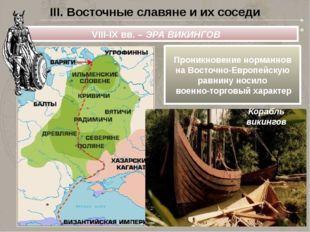 VIII-IX вв. – ЭРА ВИКИНГОВ III. Восточные славяне и их соседи Корабль викинго