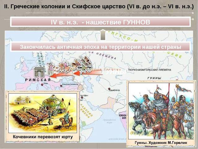 II. Греческие колонии и Скифское царство (VI в. до н.э. – VI в. н.э.) ГУННЫ I...
