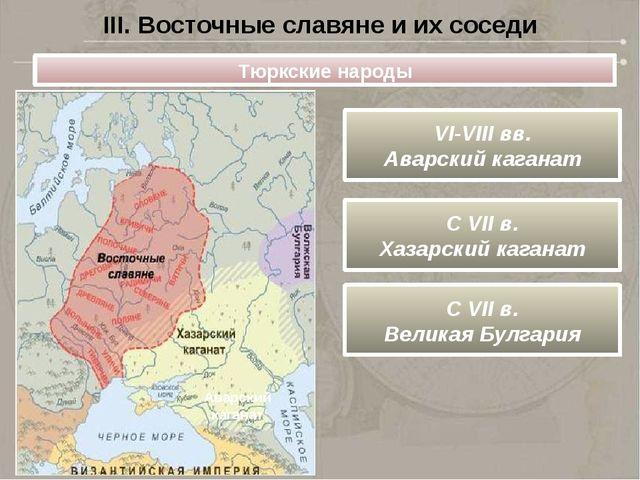 III. Восточные славяне и их соседи Тюркские народы Аварский каганат VI-VIII в...